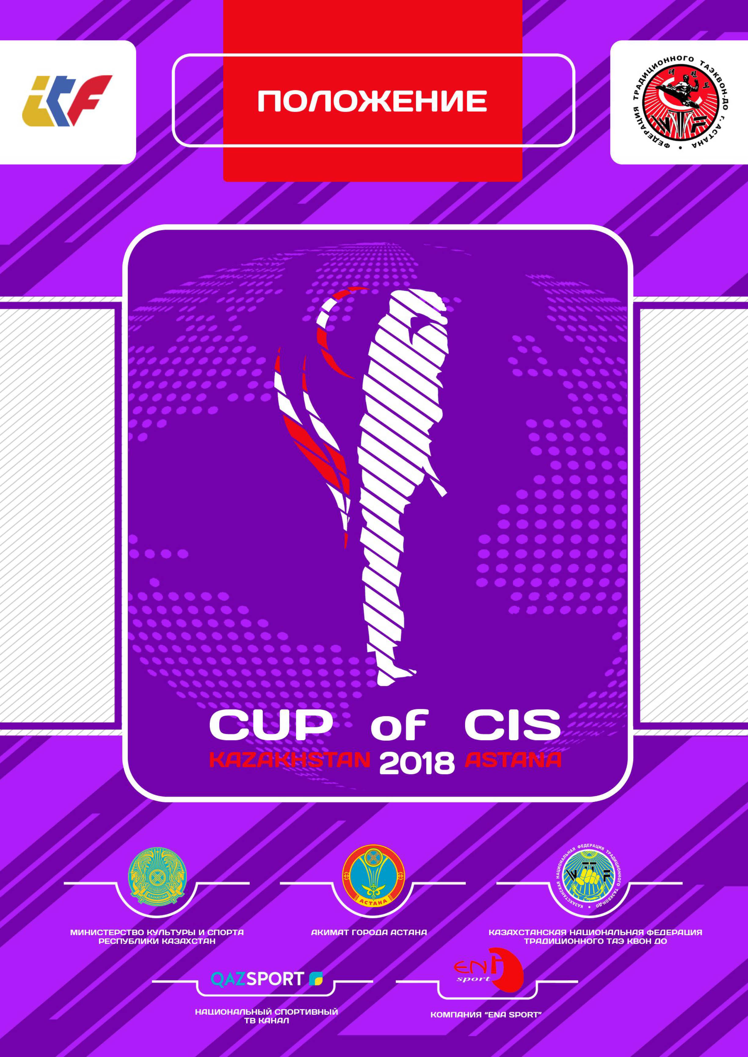 CIS 2018 Cup in Kazakhstan